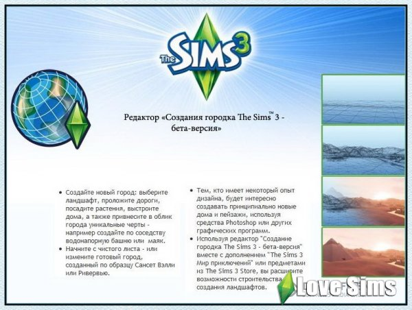 Программа Sims 3 Create-A-World (CAW)