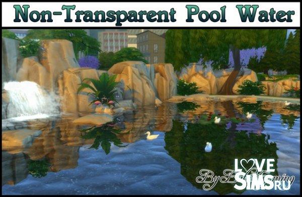 Непрозрачная вода для бассейна