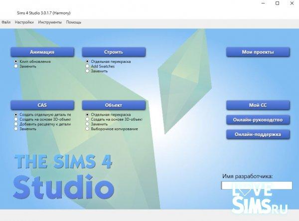 Sims 4 Studio v 3.1.0.4 (времена года)