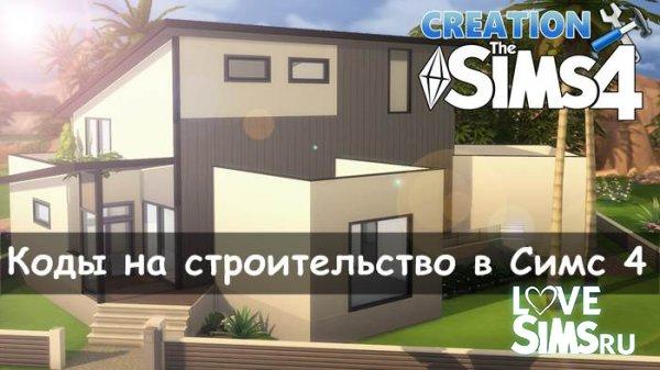 Симс 4 коды на строительство