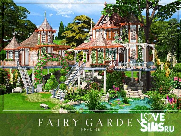 Дом Fairy Garden от Pralinesims