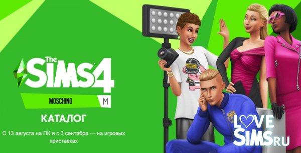Каталог The Sims 4: Moschino