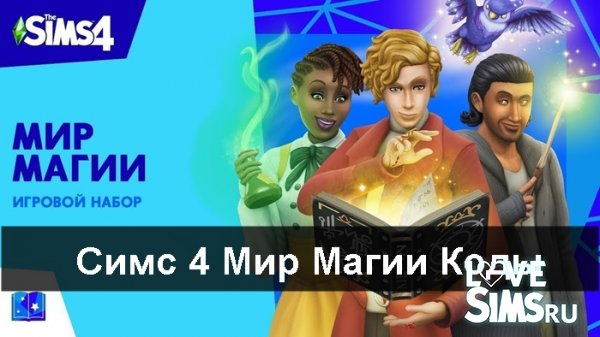 Симс 4 Мир Магии коды