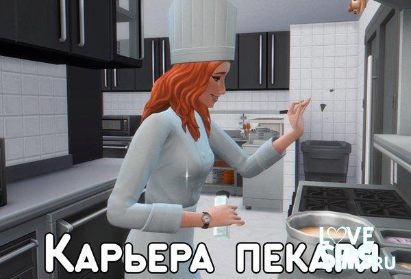 Карьера пекаря