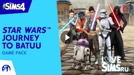 The Sims 4 Star Wars Путешествие на Батуу