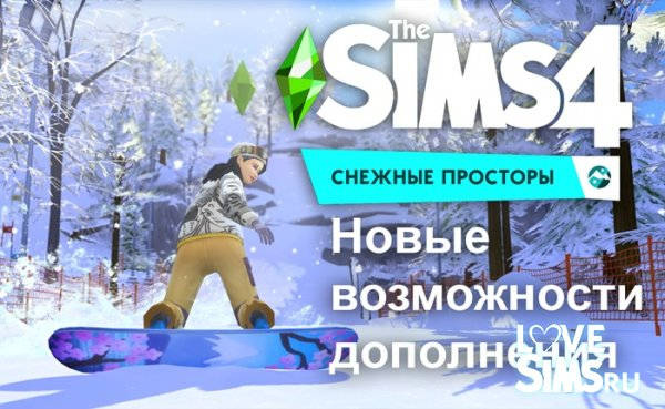The Sims 4 Снежные просторы