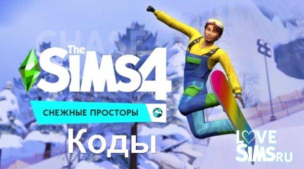 Коды для The Sims 4 Снежные просторы