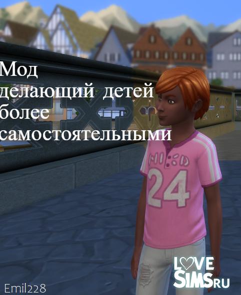 Мод делающий детей более самостоятельными от Emil228